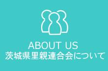 茨城県里親連合会について