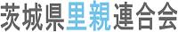 茨城県里親連合会